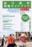 旅行業界就職ガイドブック2010 (イカロス・ムック)