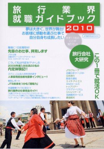 旅行業界就職ガイドブック2010