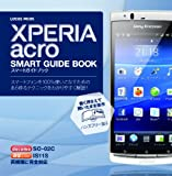 XPERIA acro SMART GUIDE BOOK (LOCUS MOOK)