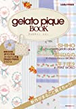gelato pique BOOK (ジェラート・ピケ ブック) Number001 (主婦の友生活シリーズ)