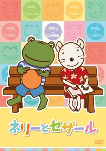 ネリーとセザール Vol.1 [DVD]