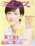 ミセス 2014年 03月号 [雑誌]