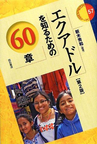 エクアドルを知るための60章 【第2版】 (エリア・スタディーズ57)