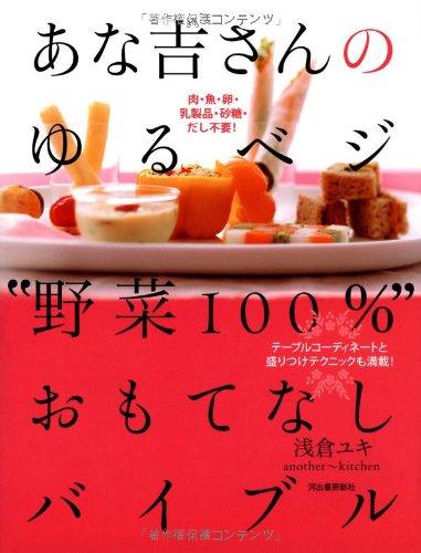 """あな吉さんのゆるベジ""""野菜100%""""おもてなしバイブル"""