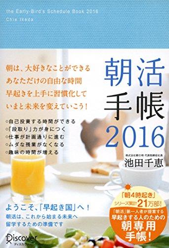 朝活手帳 2016