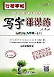 img - for Division. practice writing copybook Xing Kai ninth grade (year-round) (tracing)(Chinese Edition) book / textbook / text book