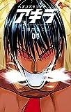 ヘブンズランナー アキラ 1 (少年サンデーコミックス)