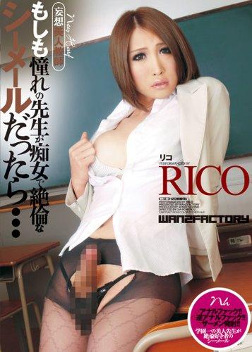 [RICO] 妄想美人教師 もしも憧れの先生が痴女で絶倫なシーメールだったら…