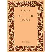懺悔 (岩波文庫 赤 619-0)