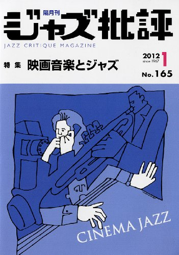 ジャズ批評 2012年 01月号 [雑誌]