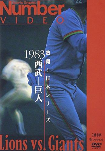 熱闘!日本シリーズ 1983 西武-巨人 [DVD]
