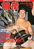 相撲 2010年 10月号 [雑誌]