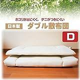 日本製 ダブル 敷き布団 敷布団 mattress