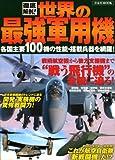 徹底解剖!世界の最強軍用機―各国主要100機の性能・搭載兵器を網羅! (洋泉社MOOK)