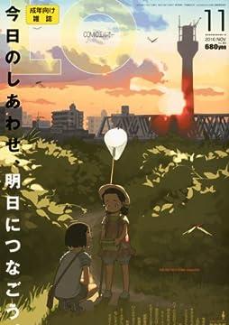 LO (エルオー) 2010年 11月号 [雑誌]