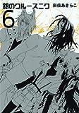 銀のクルースニク 6 (Gファンタジーコミックス)