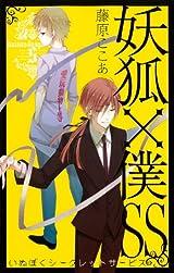 藤原ここあの漫画「妖狐×僕SS」テレビアニメ化決定