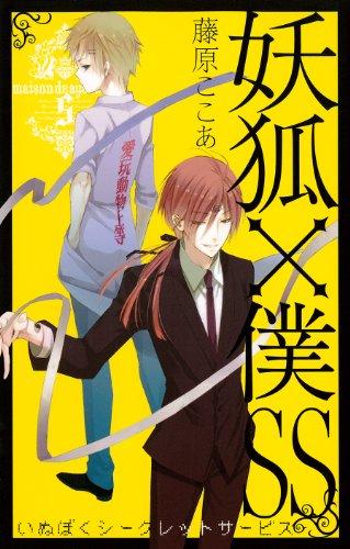 妖狐×僕SS(5) (ガンガンコミックスJOKER)