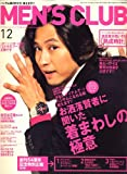 MEN'S CLUB (メンズクラブ) 2008年 12月号 [雑誌]