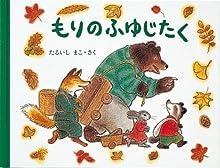 もりのふゆじたく―もりのおくりもの1 (日本傑作絵本シリーズ)
