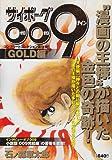 サイボーグ009[GOLD編] (少年サンデーコミックススペシャル)