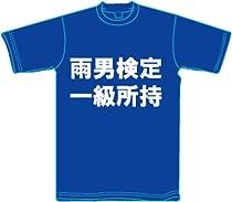 「雨男検定」Tシャツ