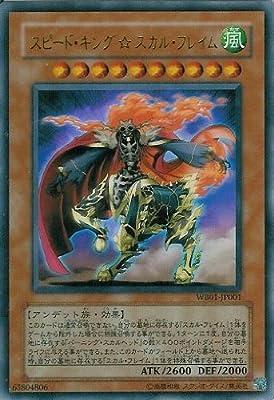 遊戯王 スピード・キング☆スカル・フレイム 【ウルトラ】 WB01-JP001