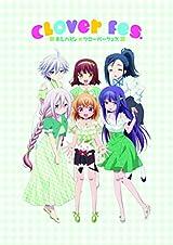 トーク&ライブイベントBD「あんハピ♪ Clover fes.」BD 2月発売