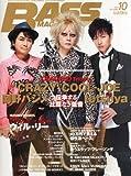 BASS MAGAZINE (ベース マガジン) 2013年 10月号 [雑誌]