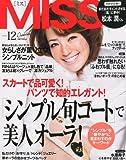 MISS (ミス) 2011年 12月号 [雑誌]