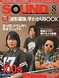 SOUND DESIGNER (サウンドデザイナー) 2009年 08月号 [雑誌]