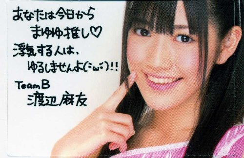 AKB48希少限定美品メッセージ入推し認定証 渡辺麻友