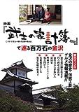 映画『武士の家計簿』で巡る百万石の金沢