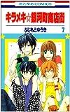 キラメキ☆銀河町商店街 第7巻 (花とゆめCOMICS)