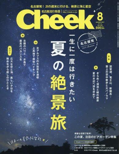 Cheek 2017年8月号 大きい表紙画像