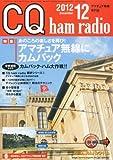 CQ ham radio (ハムラジオ) 2012年 12月号 [雑誌]