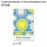 Amazon.co.jp【POL072】POCHIBUKURO(ぽち袋)レース【ひびのこづえ×古川紙工】