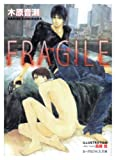 FRAGILE (B-PRINCE文庫 こ 1-1)