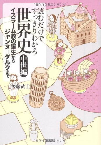 読むだけですっきりわかる世界史 中世編 イスラーム教の誕生からジャンヌ=ダルクまで (宝島SUGOI文庫)