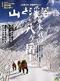 山と渓谷 2010年 12月号 [雑誌]