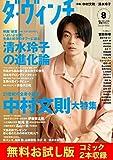 【無料】ダ・ヴィンチ お試し版 2016年8月号 [雑誌]