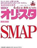 オリ☆スタ 2014年 4/14号