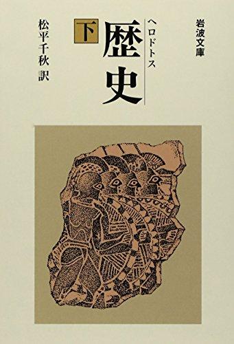歴史 下 (岩波文庫 青 405-3) -