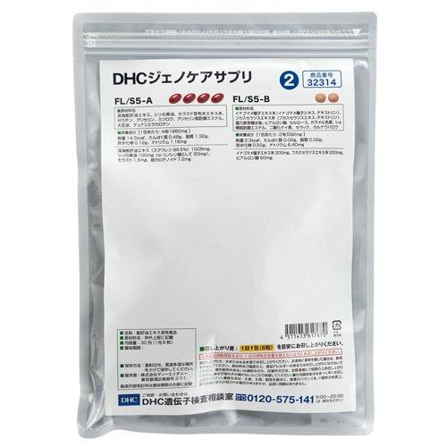 DHCジェノケアサプリ2