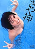 山本彩ファースト写真集『さや神』