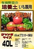 有機野菜の培養土 いも類用 ジャンボサイズ40L