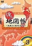 俺の地図帳~地理メンBOYSが行く~ 3 [DVD]