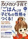 PHP (ピーエイチピー) のびのび子育て 2014年 11月号 [雑誌]