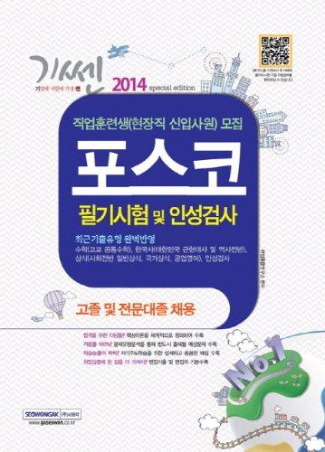 posco-written-test-and-personality-test-high-school-graduates-and-college-graduates-jobs-2014-korean