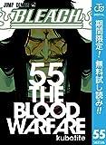 BLEACH モノクロ版【期間限定無料】 55 (ジャンプコミックスDIGITAL)